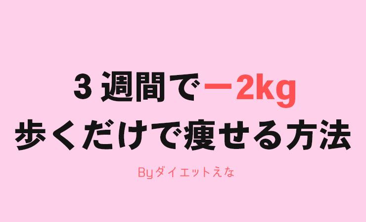 勝手に2キロ痩せる!ウォーキングダイエット、めちゃ痩せます(笑)