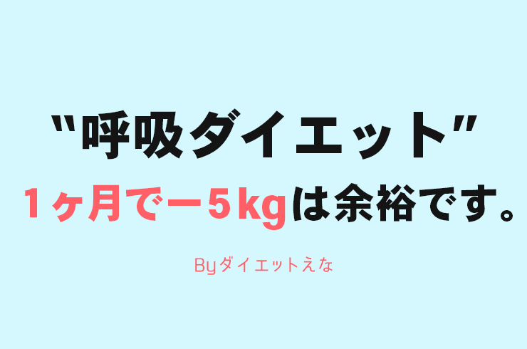 世界一痩せる「呼吸ダイエット」の効果!2週間で下半身もお腹も細くなるいいこと尽くしのダイエットがこれです