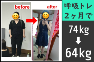 衝撃!【2ヶ月で-10kg】筋トレなし!呼吸トレと食事管理のみ!劇的ビフォーアフターがこちら!