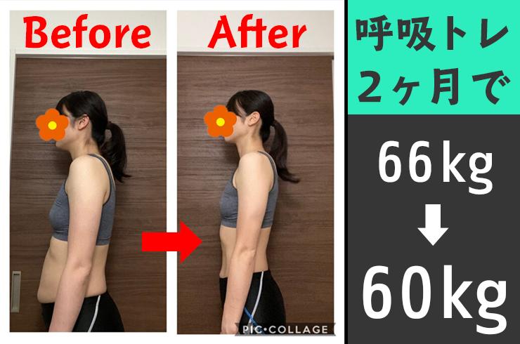 【2ヶ月でー6.3kg】食事制限なし!呼吸トレのみで痩せた!肩の左右差も解消!