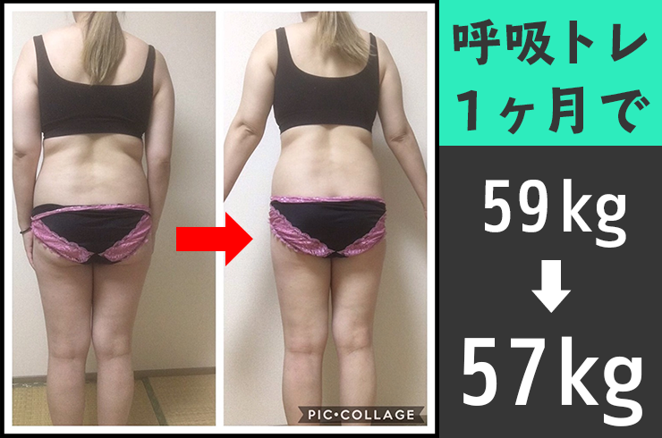 【1ヶ月でー2kg】食事制限なし!運動なし!呼吸改善のみ!4人の子持ちの30歳で外食多めでも痩せた!