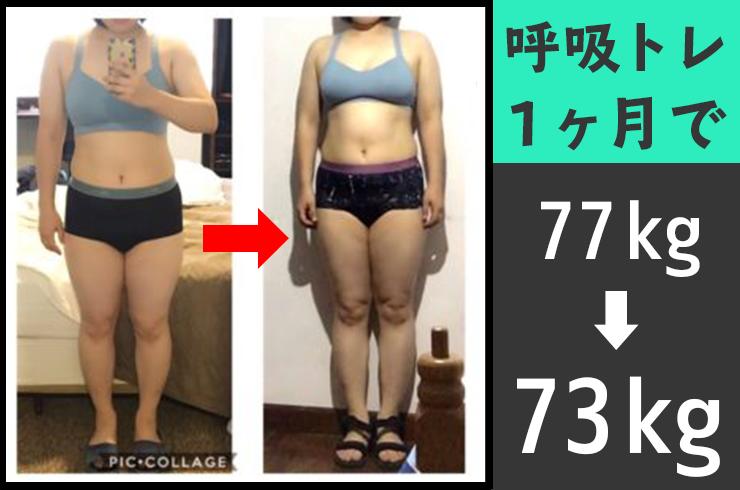 【1ヶ月-4kg減】海外にいても痩せられる!体重よりも見た目重視で後ろ姿が激変しました!