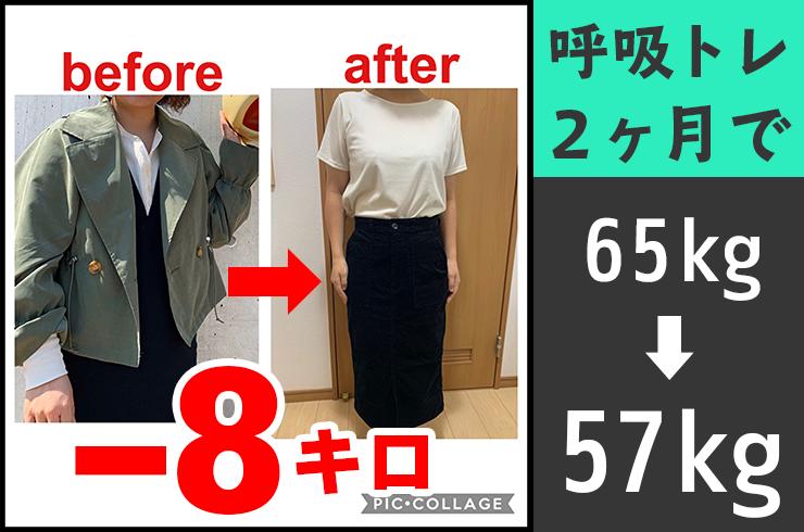 【2ヶ月で−8kg】間食しても1ヶ月で−5kg痩せ、2ヶ月後にはさらに−3kg達成しました!