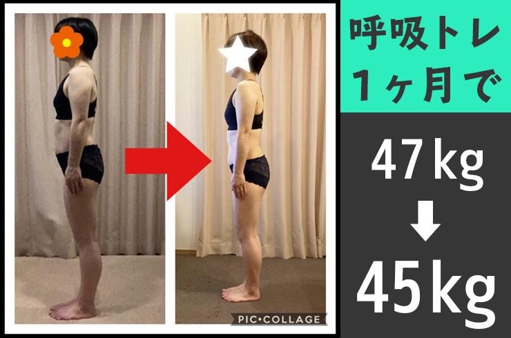 【1ヶ月でー1.5kg】アラフィフでも見た目が激変!反り腰改善そして、アキレス腱が出現!「モリモリ食べてました笑」