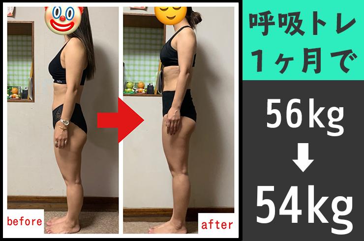 【1ヶ月でー2kg】反り腰改善でスタイルが別人のようになりました!