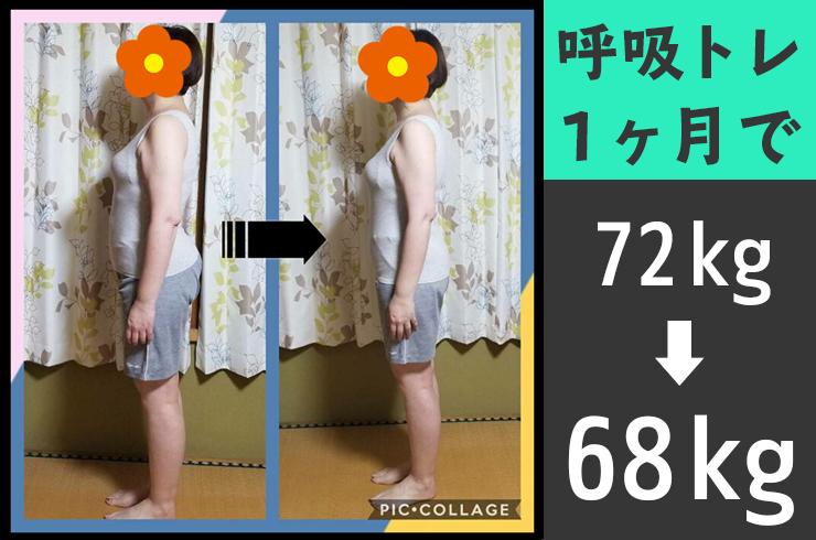 【1ヶ月でー3.5kg】40代で反り腰改善!ダイエットに年齢は関係ない!