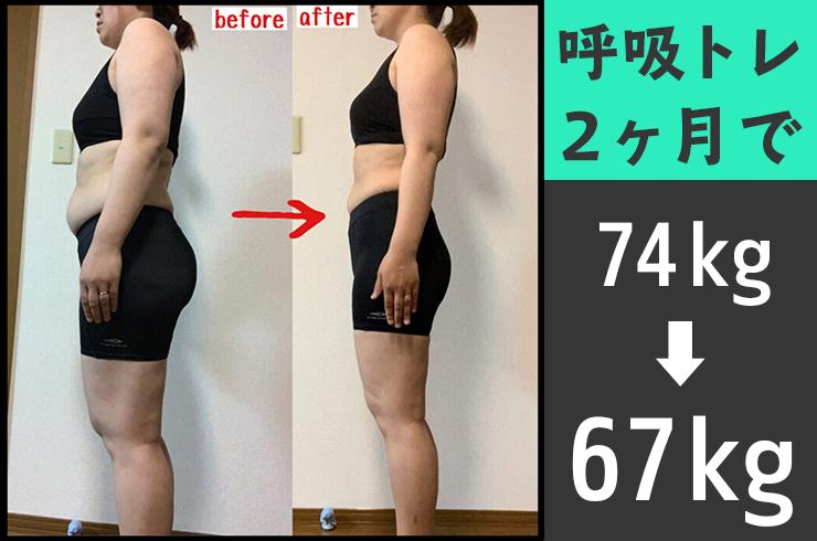 【2ヶ月でー7kg】忙しくて運動なし!30代のママさんが驚愕のー7kg達成で劇的変化!
