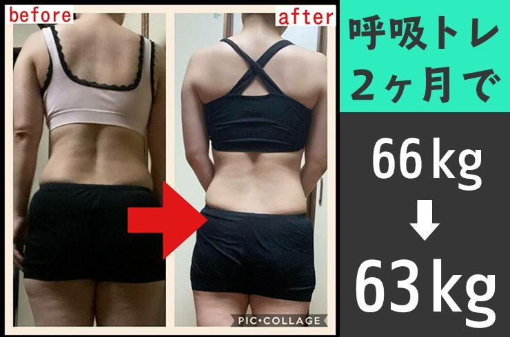【2ヶ月でー3.3kg】背中が激変!3食きっちり食べて体脂肪率もー3%減!