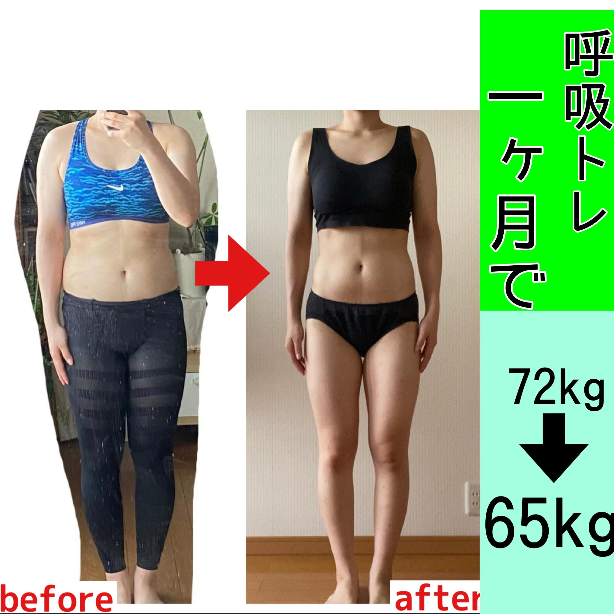 【3ヶ月で-7kg】1ヶ月に約-2kgペースで健康的に痩せました!衝撃のビフォアフがこちら